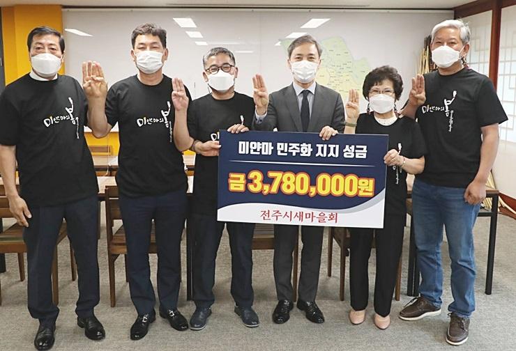 전북 전주시협의회와 부녀회, 미얀마 민주화 지지성금 전달