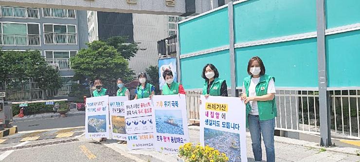 문고 부산 해운대구 재송2동분회, 탄소중립 캠페인