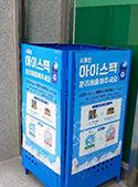 세종, 플라스틱Free 캠페인