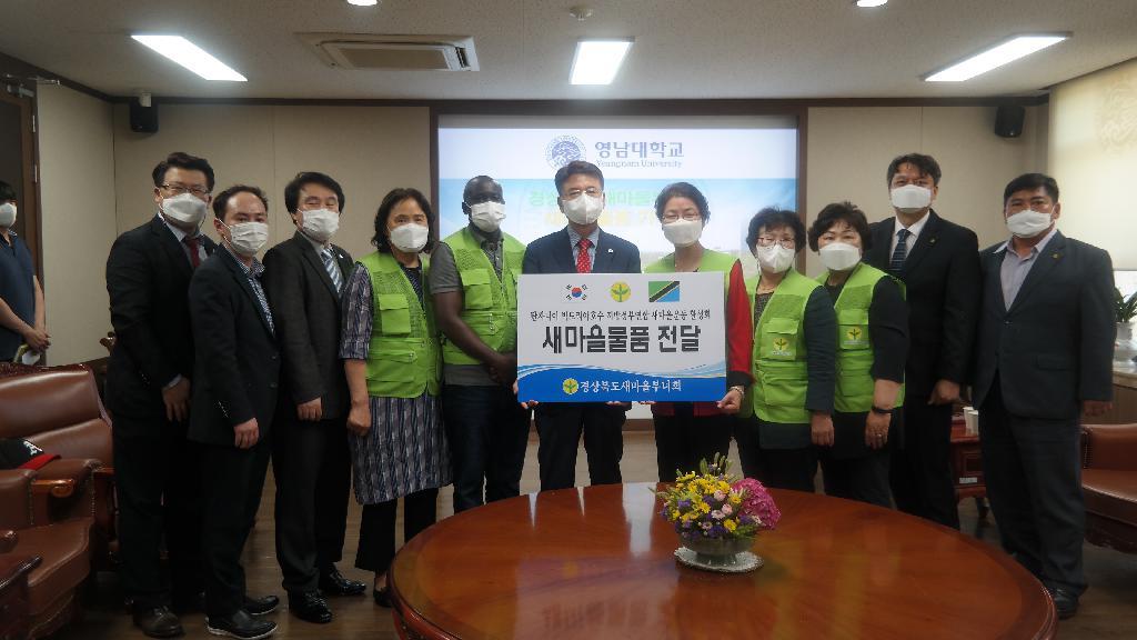 경북, 지구촌새마을운동 위한 물품 전달