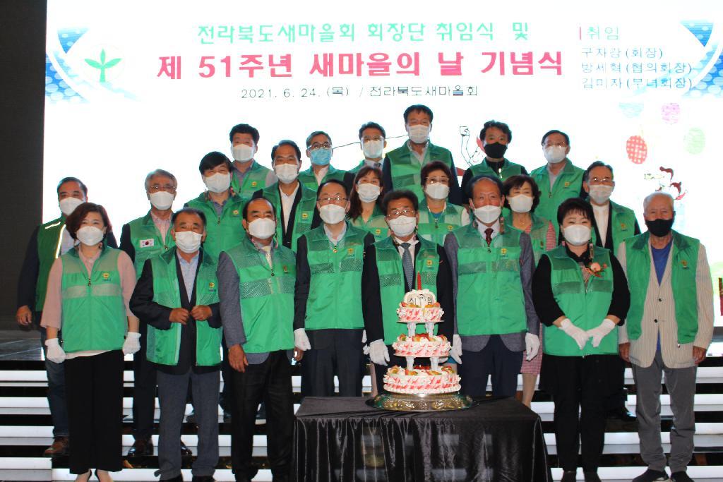 전북, 51주년 새마을의 날 기념식 개최