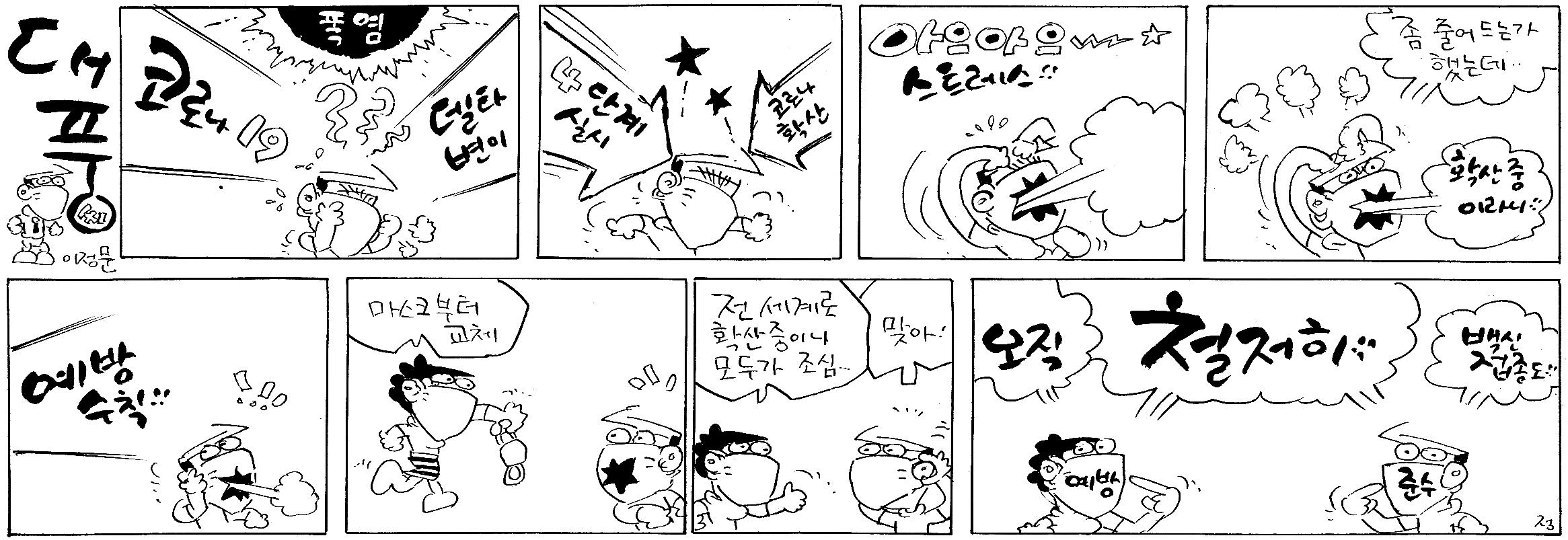557호 대풍씨