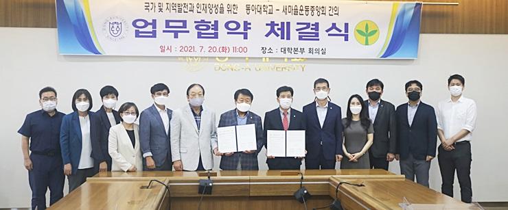 중앙회, 동아대·신성대와 업무협약 체결