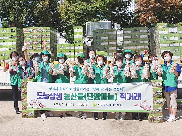 서울, 도농상생 농산물 직거래