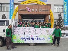 세종 부강면협의회와 부녀회, 떡국 떡 전달