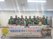 경기 부천시 도당동협의회와 부녀회, 정월대보름 오곡밥 나눔