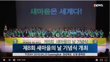 [NEWS]경북도, 제8회 새마을의 날 기념식 개최