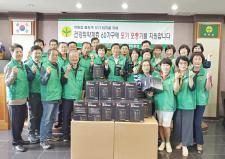 경남 진주시새마을회, 모기 포충기 지원