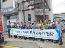 전북 부안군협의회, 모기포충기 전달