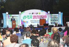 경남 창원시 마산회원구 양덕2동협의회, 열림음악회