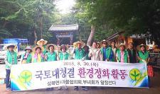 울산 울주군 상북면협의회와 부녀회, 문고, 국토대청결 활동
