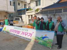 광주 광산구 송정2동협의회와 부녀회, 상자텃밭 가꾸기