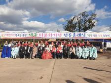 인천 서구새마을회, 다문화가정 전통혼례식