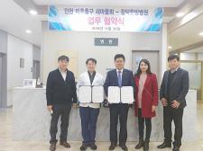 인천 미추홀구새마을회, 한방병원과 업무협약