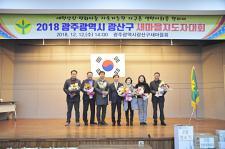 광주 광산구새마을회, 새마을지도자대회