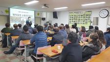 강원 철원군새마을회-소통리더십교육