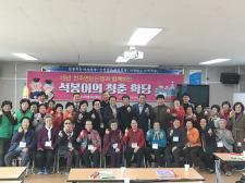 전북 전주시 서서학동부녀회, 석봉이의 청춘학당 입학식