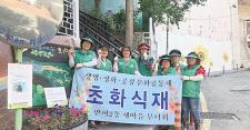 부산 해운대구 반여2동부녀회, 여름 꽃 심기