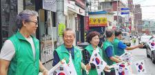 서울 용산구지회, 태극기달기 캠페인