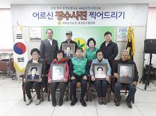 대전 동구협의회, 관내 어르신 장수사진 촬영 실시