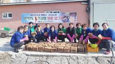 충북 음성군새마을회, 행복1%나눔 된장 담그기