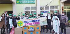 대전 유성구지회, 다중이용시설 방역활동