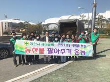 경남 양산시새마을회, 농산물 팔아주기 운동