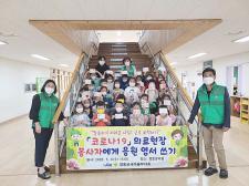 충북 영동군부녀회,  의료진과 봉사자들에게 '응원 엽서쓰기'