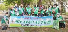 대전 동구 효동협의회와 부녀회, 새봄맞이 대 청결 운동