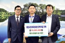 이동연 충북 제천시새마을회장, 장학금 전달