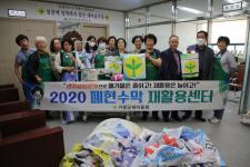 경남 거창군새마을회, 폐현수막 재활용센터 운영