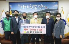 경남 김해시지회(회장 오원환) 쌀 1천kg(2백40만 원 상당) 전달