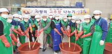 인천 서구부녀회, 고추장 나누기