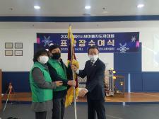 경기 용인시새마을회, 새마을지도자대회서 표창장 수여
