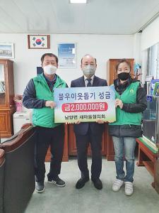 충남 청양군 남양면협의회와 부녀회, 이웃돕기 성금 기탁
