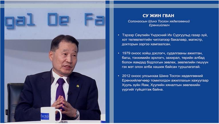 중앙회장, 몽골 인터뷰방송