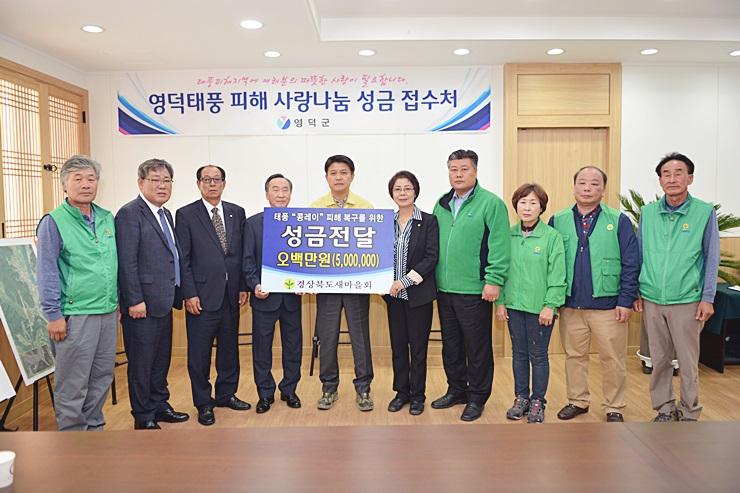 경북, 연찬회 및 태풍 피해지역 성금전달