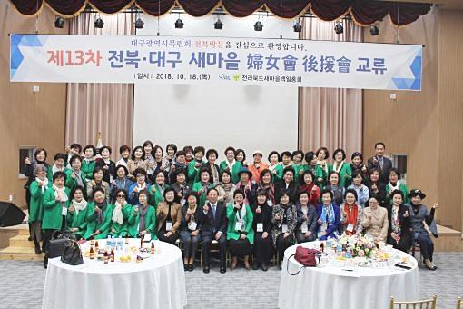 전북백일홍회-대구목련회 화합의 시간