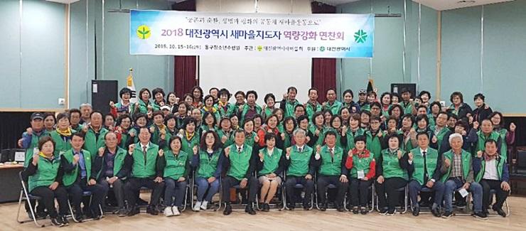 대전, 역량강화 연찬회 및 손주사랑 교실 운영