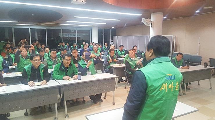 새마을지도자중앙협의회, 워크숍 개최