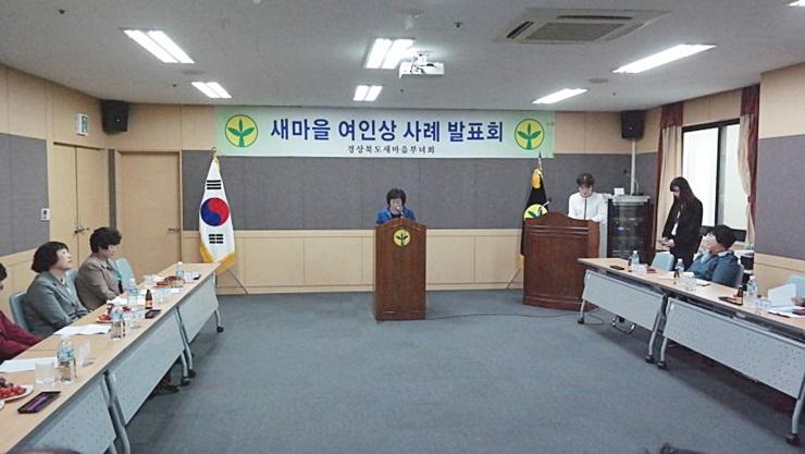 경북, 새마을여인상 사례발표회